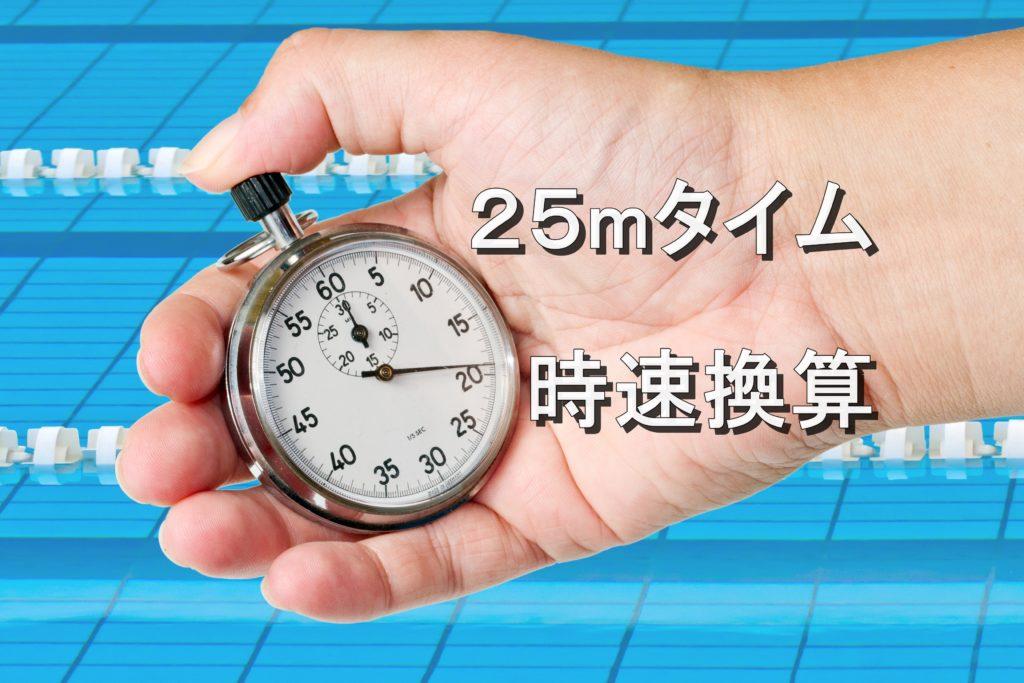 泳速(泳ぐ速さ)とタイムの関係【早見表】25mタイムを時速に換算する