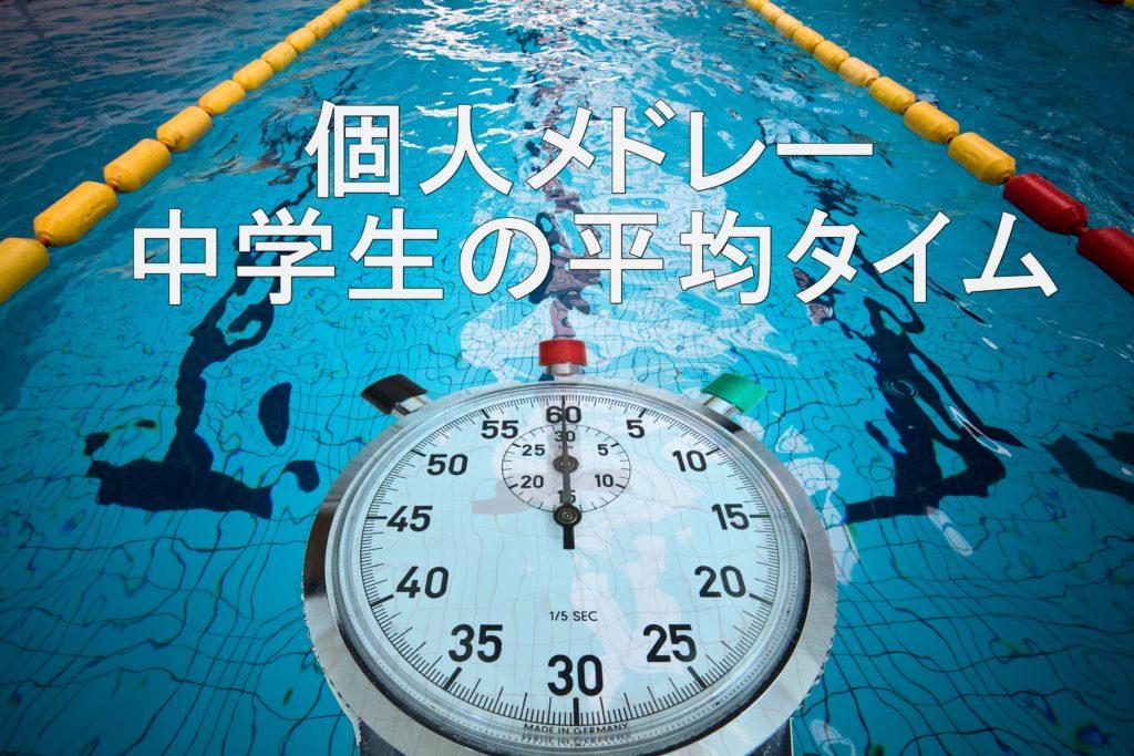 【中学生】個人メドレーの平均タイム【距離別、男女別】