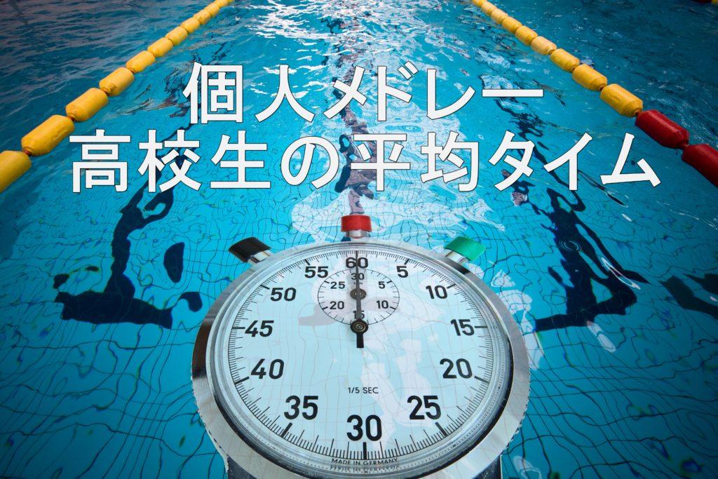 【高校生】個人メドレーの平均タイム【距離別、男女別】